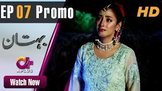 Bohtan - Episode 7 Promo | Aplus ᴴᴰ Dramas | Sanam Chaudry, Abid Ali | Pakistani Drama