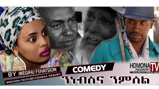 HDMONA - ንነብስና ንምሰል ብ  ወጊሑ ፍሰሃጽዮን Nnebsna Nmsel by Wegihu Fshatsion - New Eritrean Comedy 2018