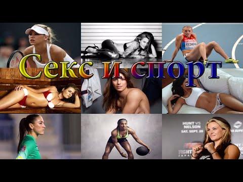 Секс и спорт, самые сексуальные спортсменки.