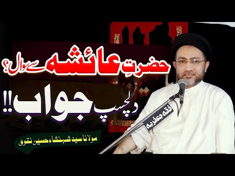 Hazrat-E-Ayesha Sy Suwal.. | Dilchasp Jawab.. | Maulana Syed Shahenshah Hussain Naqvi | 4K
