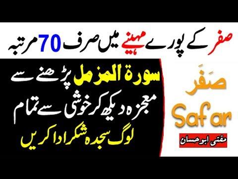 Mircale of Reading Surah Muzzammil 70 Times In the Month of Safar ul Muzaffar