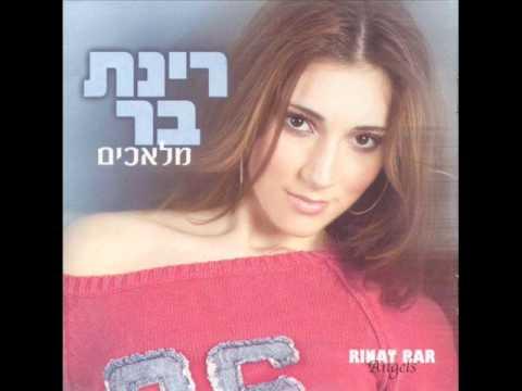רינת בר מאוהבת בך Rinat Bar