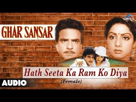 Ghar Sansar : Hath Seeta Ka Ram Ko Diya - Female Full Audio...