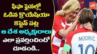 Croatia President Kolinda Grabar Wipes Captain Luka Modric's Tears After FIFA WC Loss