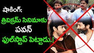 షాకింగ్: త్రివిక్రమ్ సినిమాకు పవన్ ఫుల్ స్టాప్ పెట్టాడు | Pawan-Trivikram Movie Going To Be Stopped?
