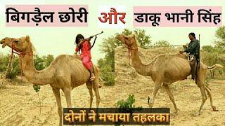 बिगड़ैल छोरी और डाकू भानी सिंह की लड़ाई   सुपरहिट कॉमेडी वीडियो 2019   New Haryanvi, Rajasthani Comedy