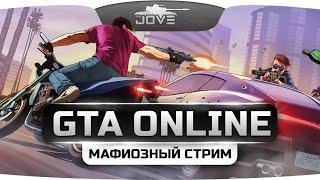 Мафиозный Стрим по GTA Online! Джов и банда снова в деле!