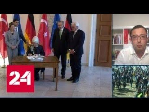 Германия встретила Эрдогана негостеприимно - Россия 24