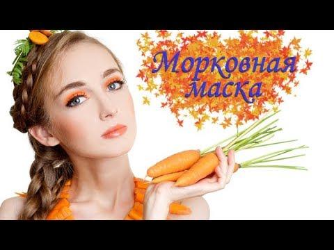 0 - Морквяна маска для обличчя проти зморшок прищів для засмаги