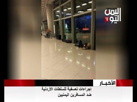 فيديو: معاناة المسافرين اليمنيين جراء الاجراءات التعسفية للسلطات الاردنية