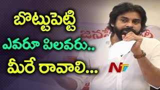 Pawan Kalyan Message To Youth | Explains About Taking Leadership To Solve Problems | NTV