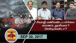 (30/09/2017) Ayutha Ezhuthu Neetchi | Sivaji Manimandapam dispute : Politics or Sentiment?