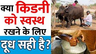 Is it Good for Kidney Patient to Drink Milk   क्या दूध पीने से किडनी रोगी को कोई नुकसान तो नहीं ?