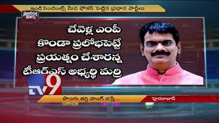Political Mirchi : Masala News From Telugu States || 10-12-2018