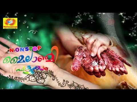 New Release Non Stop Mappila Pattukal 2015   MAILANCHI PATTUKAL   Non Stop  Mappila Album Songs 2015