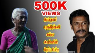 Director Samuthirakani | Amma | Emotional Speech