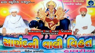 Vihat Vihat Su Karo Bhai Vadni Vihat Maa | Sanand Ni Vaali Vihat (Halariyu) | Part 2 | Vihatma Song