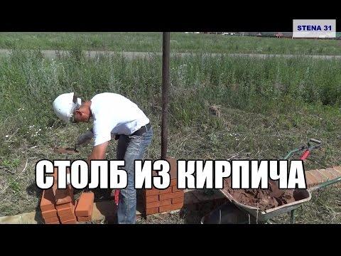 Видео как сделать забор
