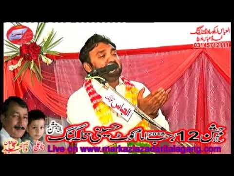 zakir Muntazir Mehdi 12 Rajab   31 March 2018  Talagang