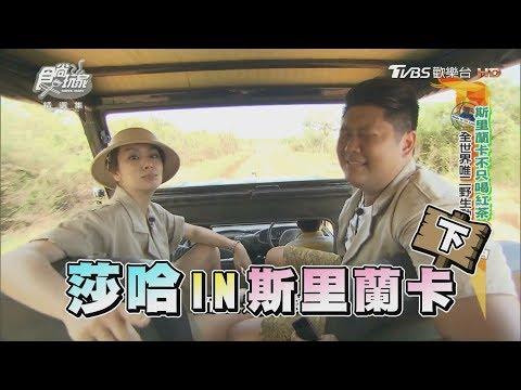 台綜-食尚玩家-20181019-【斯里蘭卡】不只喝紅茶(下)莎莎.哈孝遠住在野外叢林,還要踩高蹺去釣魚