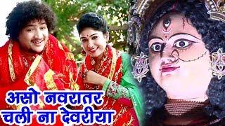 Rakesh Tiwari का हिट Devi Geet - असो नवरातर चली ना देवरीया - Aso Navratar Chali Na - Bhojpuri Song