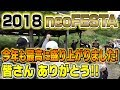 ☆2018neoFESTA in 足柄キャスティングエリア