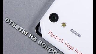 Ответы на вопросы по Pantech Vega Iron #1