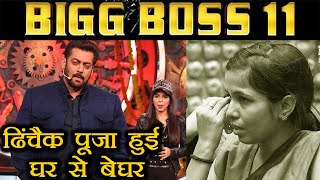 Bigg Boss 11: Dhinchak Pooja evicted from Salman Khan's show | FilmiBeat