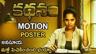 Kadhanam Mostion Poster || Anasuya Movie Latest Mostion Poster || News Book