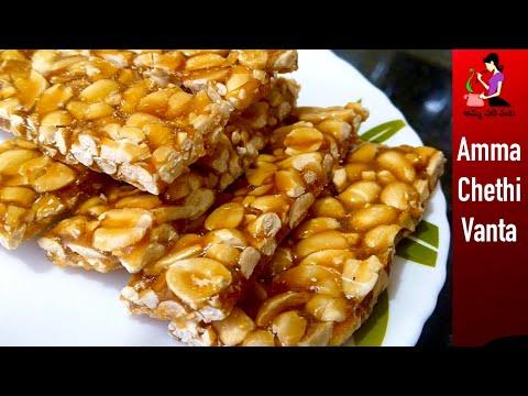 పల్లీ పట్టికి పాకం Perfect గా ఎలా పట్టాలో చూడండి | Peanut Chikki Recipe | Jaggery Groundnut Chikki