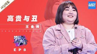 [ 纯享 ] 王金梓《高贵与丑》《梦想的声音3》EP8 20181214  /浙江卫视官方音乐HD/