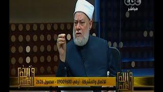 #والله_أعلم | د. علي جمعة : الحجاب حكم شرعي والثقافة تساعد على شيوعه أو عدمه