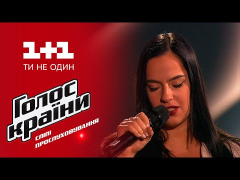 """Виктория Шейко """"Daddy"""" - выбор вслепую - Голос страны 6 сезон"""