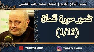 د.محمد راتب النابلسي - تفسير سورة لقمان ( 1 \ 13 )
