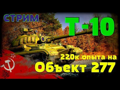 Т-10 ✔️ СТРИМ wot
