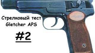 Gletcher APS - Стрелковый тест №2 / Gletcher APS - Shooting test number 2
