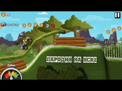 Странная ПАРОДИЯ на Hill Climb Racing 2 обзор игры ROAD FINGER Мультяшная игра про машинки гонки kid