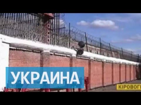 Бунт заключенных в Кировоградской области вышел из-под контроля
