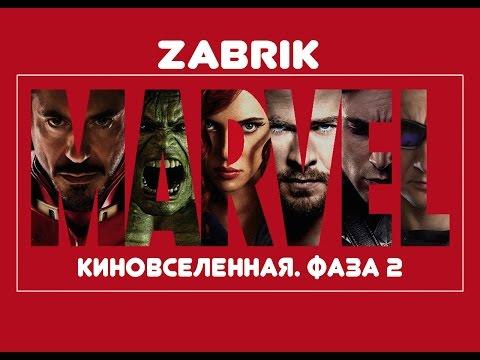 Zabrik - Киновселенная MARVEL. Фаза 2