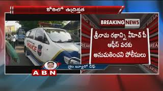 Break To Sri Rama Ratha Yatra   High Tension at Koti VHP Office
