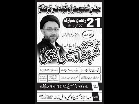 LIve Majlis 21 Ramzan 2019 Masjid Imam Hassan Islamabad