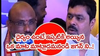 If Really YS Jagan Have Dare Tell Him To Speak About Steel Plant: CM Ramesh - #TheLeaderWithVamsi - netivaarthalu.com