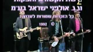 Hollies Medley The Sixties  מחרוזת הוליס
