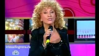 Ирина Аллегрова - Тайна