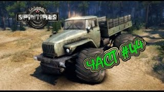SPINTIRES™ - Off-Road Малко... Multiplayer с колегите Част #44 - Карта «Арк»
