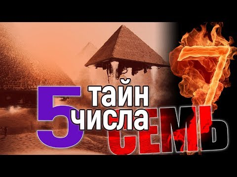 5 тайн магического числа семь!