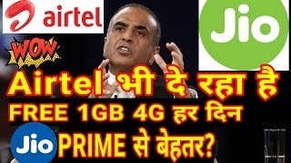 Airtel is also giving 1GB per day offer || Better than Reliance Jio?