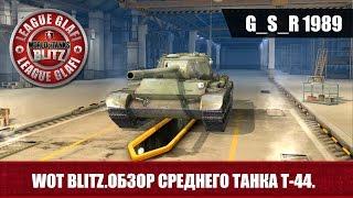 WoT Blitz Обзор среднего танка Т-44 - World of Tanks Blitz Т-44