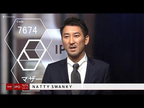 NATTY SWANKY[7674]東証マザーズ IPO