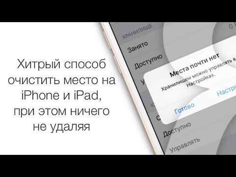 Хитрый способ освободить место на iPhone, при этом ничего не удаляя